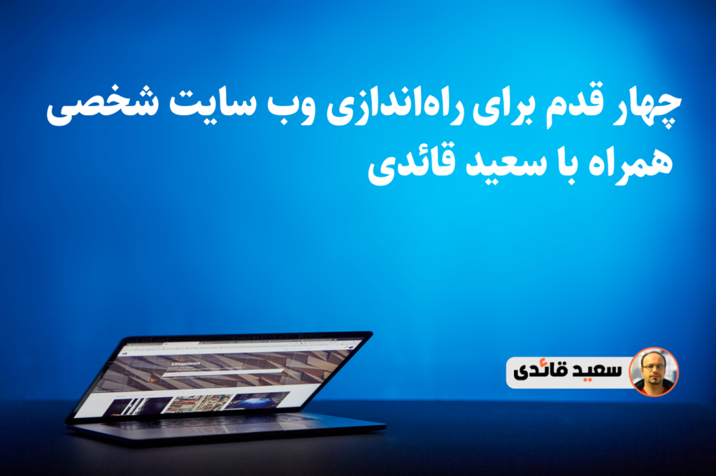 چهار قدم برای راهاندازی وب سایت شخصی با همراهی سعید قائدی