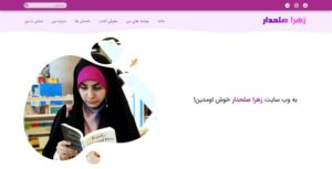 زهرا صلحدار :