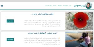 زینب جوادی :